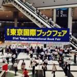 ( ・×・)第21回東京国際ブックフェア