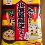 ( ・×・)永谷園 北海道限定茶づけ(毛がに・うに)北海道旅行のお土産におすすめ