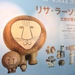 ( ・×・)銀座松屋の「リサ・ラーソン展」