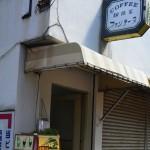 ( ・×・)昭和の香りがする喫茶店 神楽坂「フォンテーヌ」でモーニング