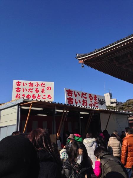 西新井大師3