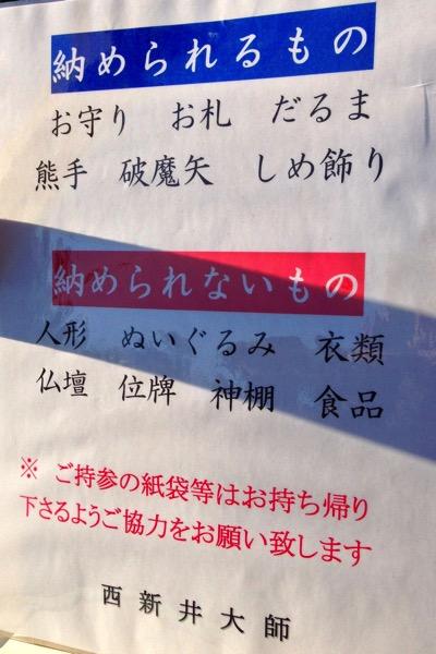 西新井大師5