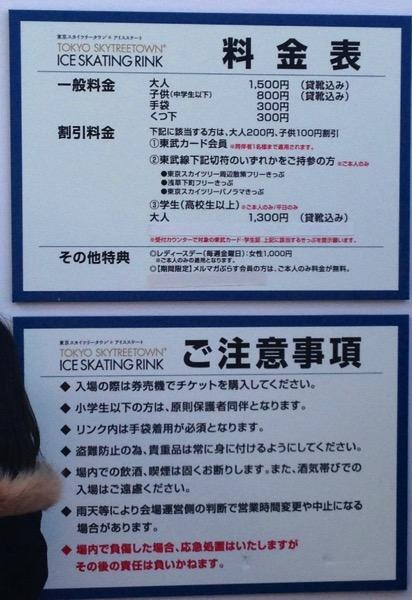 東京スカイツリータウンアイススケート場4