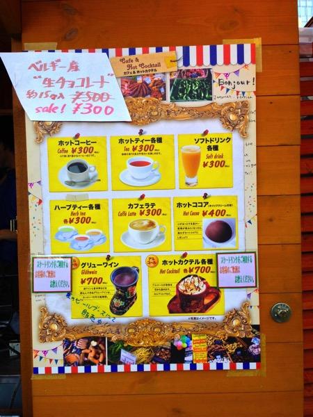 東京スカイツリータウンアイススケート場9