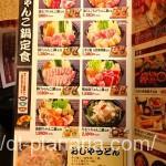 ( ・×・)両国の「江戸沢」でちゃんこランチ