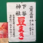 ( ・×・)下谷神社の豆まきは子供たちが喜ぶエキサイティングな行事だよ