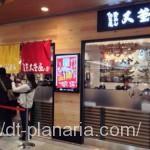 ( ・×・)上野エキュートに気軽な食堂とたこ焼き屋さんがオープンだよ!「はいり屋」&「大釜屋」