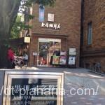 ( ・×・)上野公園にめっちゃ洒落た長居できるカフェがあったよ「上島珈琲」