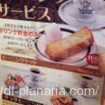 ( ・×・)ドリンク代金のみでパンとたまごが付いてくるモーニング