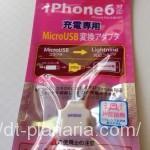 ( ・×・)ダイソーでiPhone用変換アダプターを発見!200円で充電ケーブルが作れました