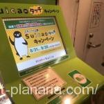 ( ・×・)上野駅で3回タッチするだけで100円ゲット!『Suica de タッチキャンペーン』9月30日まで