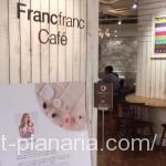 ( ・×・)買い物の途中で休憩タイム!渋谷の雑貨屋さんフランフランのカフェ