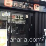 ( ・×・)ネットカフェとスパとカプセルホテルの融合した便利なスポット「おもてなしの宿」上野