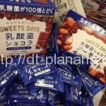 ( ・×・)ヨーグルトよりも楽ちん!生きたまま乳酸菌がとれるチョコレート「乳酸菌ショコラ」
