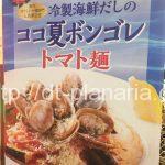 ( ・×・)「太陽のトマト麺Next」で冷たいトマト麺が期間限定で食べられるよ 新宿ミロード