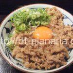 ( ・×・)肉が多すぎてうどんが見えない!!すき焼きと釜玉うどんの最強コラボ「牛すき釜玉」丸亀製麺