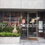 ( ・×・)ドレッシングが超有名「ボスコ・イル キャンティ」でランチ 三井ガーデンホテル上野