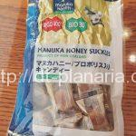 ( ・×・)したぷらが今期全力で勧めるのど飴はこれだ!「マヌカハニー/プロポリス入りキャンディー」