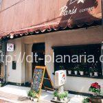 ( ・×・)渋谷で昔ながらの素敵な喫茶店を発見「Paris COFFEE」