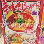 ( ・×・)上野駅ナカにあるラーメン屋「東京じゃんがら」で「辛味噌じゃんがら」を食べてみた