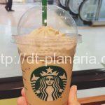( ・×・)スターバックスコーヒーの季節のおすすめて「コーヒー & クリーム ラテ」を飲んでみた