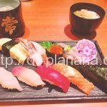 ( ・×・)アトレ上野のお寿司屋さんでにぎり寿司ランチ「海鮮処寿し常 アトレ上野店」