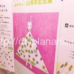 ( ・×・)「わたしのワンピース」の西巻芽子さんの展覧会が銀座で開催中ですよ