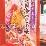 ( ・×・)渋谷の大阪王将で今年はじめての冷やし中華を食べてみたよ