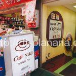 ( ・×・)アメ横のど真ん中の喫茶店は広くてのんびりできる穴場中の穴場ですよ!「カフェニキ」