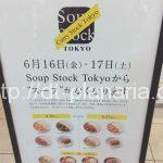 ( ・×・)17日はカレーづくし、「黄色いなにか」を持参すると良いことがおきますよ!「Curry Stock Tokyo」