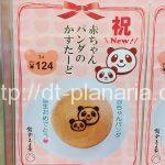 ( ・×・)エキュート上野に早速赤ちゃんパンダ商品登場!大判焼き「赤ちゃんパンダのカスタード」餡舎ひよ子