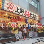 ( ・×・)上野駅から1分の場所に飲食ビル「ファンデス上野」がオープン!1階の24時間営業の横丁でランチしてきました