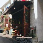 ( ・×・)参宮橋駅前のちいさなダイナーでアボカドバーガーを食べてきたよ
