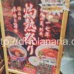 ( ・×・)三田製麺所の「灼熱祭り」で辛いつけ麺にチャレンジ。灼熱魂タオルもゲットできるよ!ヨドバシAkiba
