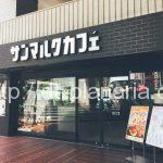 ( ・×・)サンマルクカフェでのんびりランチ 渋谷公園通り店