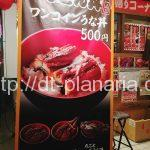 ( ・×・)ワンコインうな丼専門店が末広町にオープン!「うなどん丼」テイクアウト可。毎月10日は390円です!