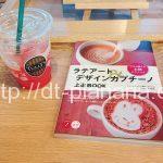 ( ・×・)上野のTSUTAYAがオシャレブックカフェに大変身!タリーズが入って、本も読めちゃいます