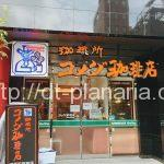 ( ・×・)待ってました!田原町駅前アパホテルに「コメダ珈琲店」オープン!