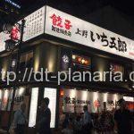 ( ・×・)上野の人気餃子店でテイクアウトしてきたよ「餃子製造販売店 上野いち五郎」