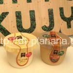 ( ・×・)オハヨー乳業の「ジャージー牛乳プリン」が安くてめちゃくちゃ美味しいよ!
