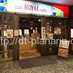 ( ・×・)有楽町駅からすぐ、交通会館にある純喫茶でジャンバラヤランチ「喫茶ローヤル」