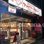( ・×・)ファイアーチキンが美味しい鶏バルはお酒も他の料理も美味しいお店だよ「ファイアーチキン上野入谷店」
