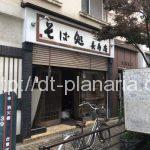 ( ・×・)稲荷町のお蕎麦屋さん「長寿庵」が閉店していました…