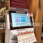 ( ・×・)上野に念願の丸亀製麺がオープン!外国人向けの券売機もありました。