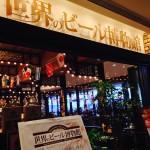 ( ・×・)世界のビール博物館 東京スカイツリータウンソラマチ店