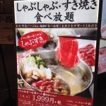 ( ・×・)上野の森さくらテラスの「しゃぶ菜」は2種類の味が楽しめるしゃぶしゃぶ(すき焼き)食べ放題だぞ!!