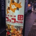( ・×・)北海道焼鳥「いただきコッコちゃん」(上野)で北海道の味を堪能