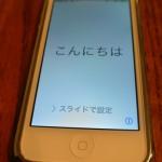 ( ・×・)iPhone5を「ios8.0.2」にアップデートしてみたよ