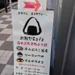 ( ・×・)福井の郷土料理がいっぱい「お結びcafe」銀座