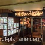 ( ・×・)上野駅の中にある「さぬきうどん」屋さんは女性も気軽に利用できるお店です